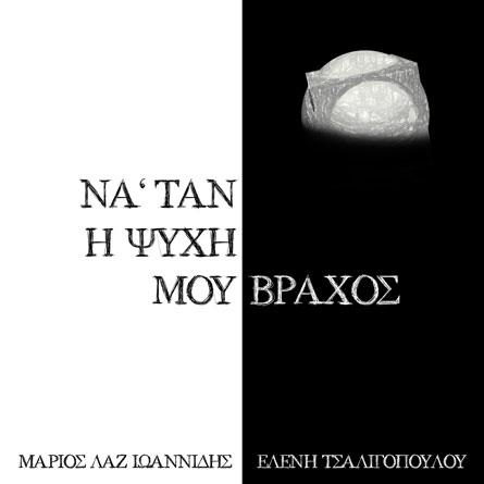 Να 'ταν Η Ψυχή Μου Βράχος - Ελένη Τσαλιγοπούλου & Μάριος Λαζ Ιωαννίδης